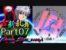 【凶悪MUGEN・神ランク】古新乱舞 -Conflict of Period-【Part7】