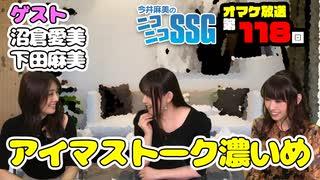 ミンゴス&下田麻美&沼倉愛美が『アイマス』を語る【第118回オマケ放送】