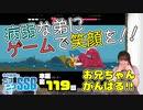 ミンゴスがゲームに!? 『タケシとヒロシ』をプレイ!【第119回】