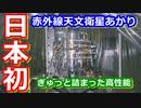 【ゆっくり解説】見えないもの見る!日本初の赤外線天文衛星...