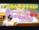 """新コーナーは""""部活""""! 吉岡茉祐さんが手芸部としてマスクを手作り!【マユ通#20】"""