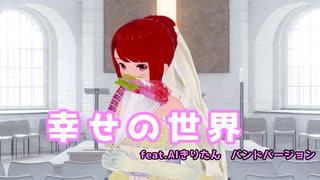 【AIきりたん】幸せの世界/ Perika【GUMI】