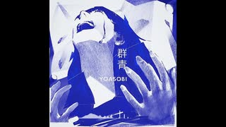 YOASOBI 群青 REMIX by AIICHIRO
