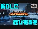 ゆっくりマイクラダンジョンズ Part23【Minecraft Dungeons】