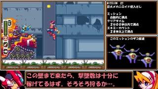 【ゆっくり実況】ロックマンゼロをダッシ