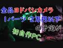 【自作PC】初自作PC #1 パーツ紹介編【ヨドバシカメラ】