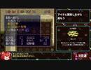 【ゆっくり実況】トルネコの大冒険3回で奇妙な箱入手プレイ動画 4/?