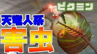 【ピクミン】人さらい虫と芋みたいなカエルがウザい#11