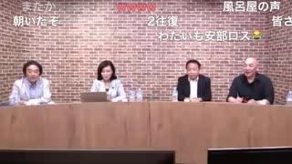 安倍総理辞任特別番組 『有本香&百田尚樹