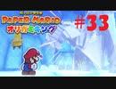 [実況]激突!氷ガミ様!『ペーパーマリオオリガミキング』part33