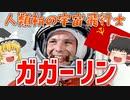 【ゆっくり解説】 地球は青かった?! 世界初の宇宙飛行士「ユーリイ・ガガーリン」