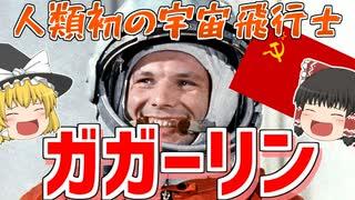 【ゆっくり解説】 地球は青かった?! 世界