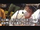 ツギハギファミリア 第63話(4/4)