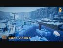 【Minecraft Dungeons】フロストフィヨルド  [Part27]