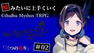 【クトゥルフ神話TRPG】三つの偽り #2【う