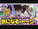 我ら! 海パチ研究員【#4(2/4)気になるトーク?】CR大海物語4