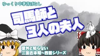 【意外と知らない三国志末期~西晋】司馬師と3人の夫人【司馬師編:第1回】