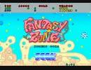 【PC-8801】セガ ファンタジーゾーン全曲集