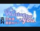 【歌ってみた】 Waiting for you (Japanese? Version)  【リュンカ】
