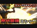 """【Fortnite】ウィーク3チャレンジ""""最強武器アイアンマンのユニビーム&スターク・インダストリーズ攻略"""""""