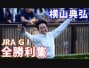 横山典弘騎手JRAG1全勝利集~JBCレディスクラシック2018アンジュデジール【パドック競馬】