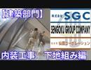 【建築】スーパーハウス内装工事【下地組編】
