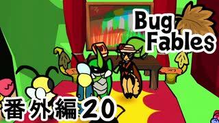 【ペーパーな虫のRPG】▼Bug Fables▼を楽しく実況【番外編20】