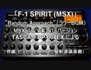 「F-1 SPIRIT(MSX)」のラリーBGMをMSXのFM音源でカバーしたものをトラック毎にMTRにインポートしてステレオミックスしてみた
