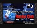 M2-3:ハードボイルドな推理ゲーム【J.B.ハロルドの事件簿マーダー・クラブ】【女性ゲーム実況】
