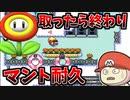 【マリオメーカー2】8時間かかりました…最高に気持ちいいクリアまでマント耐久スピラン【Super Mario Maker 2】