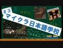 #3【minecraft】ここに学校を建てよう_Construction starts