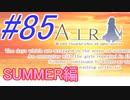 【AIR】涙もろい人が泣けるギャルゲーやってみた☆85【実況】