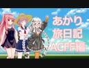 【ACFF】あかり旅日記 アーマード・コア  フォーミュラーフロント編 その4【VOICEROID実況】