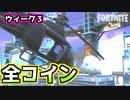 【フォートナイト】チャプター2シーズン4ウィーク3緑・青・赤紫・金コイン