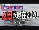 【討論】反日の現在2020 PartⅡ[桜R2/9/12]
