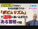 「アベは辞めろ!」と叫んでいた人たちにこそ聞いてほしい「ポピュリズム」の話。|久野潤チャンネル