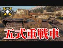 【WoT:Type 5 Heavy】ゆっくり実況でおくる戦車戦Part785 by...
