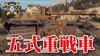 【WoT:Type 5 Heavy】ゆっくり実況でおく