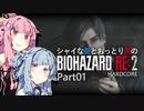【バイオRE:2】シャイな葵とおっとり茜のBIOHAZARD RE:2 Part01【VOICEROID実況】