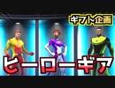 【フォートナイト】ヒーローギアギフト企画&マーベルノックアウト