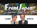 【Front Japan 桜】欧米ばかりか世界で孤立する中国 / プラハの春に遭遇した松平康隆さんの遺訓[桜R2/9/11]