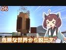 【東北きりたん実況】危険な世界から脱出を #END【Minecraft】
