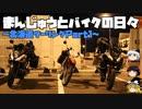 【ゆっくり車載】まんじゅうとバイクの日々~2020北海道ツーリングPart1~