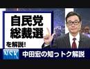 """【知っトク解説】今回は""""自民党総裁選"""""""