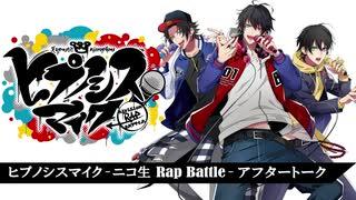 【第64回】ヒプノシスマイク -ニコ生 Rap