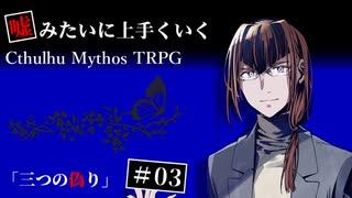 【クトゥルフ神話TRPG】三つの偽り #3【う