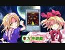 東方神遊戯 第26話『夢幻の泡影』