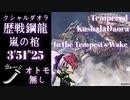 """【MHW:IB】「嵐の棺」 太刀ソロ 3'51""""25 歴戦クシャルダオラ【モンスターハンターワールド:アイスボーン】"""