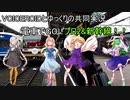 ボイロとゆっくりの共同実況 電車でGO!プロ2&新幹線編(各停・西明石行) part3
