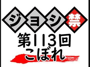 『津田健次郎・大河元気のジョシ禁ラジオ!! 第113回こぼれ!!【無料版】』のサムネイル